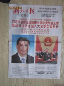 湖北日報原報:2018年3月18曰習近平當選中華人民共和國主席中央軍委主席
