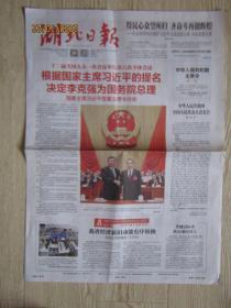 湖北日報原報:2018年3月19曰任命李克強為中華人民共和國總理
