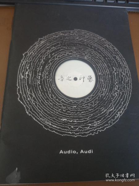 Audio,音之印象  畫冊