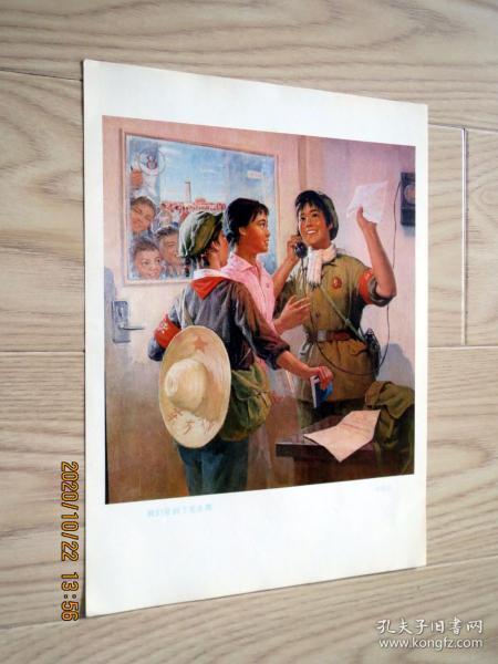 16開宣傳畫-油畫:我們見到了毛主席-鄧紹義