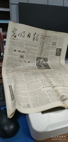 光明日報1990.12.24.(1至4版)