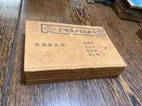 民国石印本《大字足本详图地理天机会元》存9册