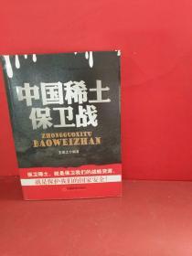 中國稀土保衛戰