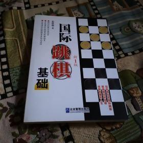 国际跳棋基础  新1版