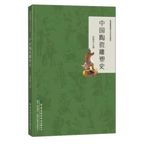 中国陶瓷雕塑史/高等教育陶瓷艺术设计系列教材