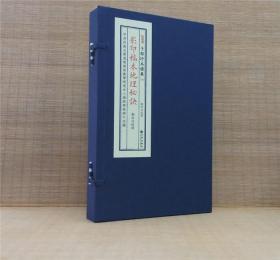 影印稿本地理秘诀(子部珍本备要第136种 16开线装 全一函二册)