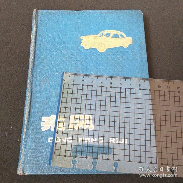 50年代筆記本 東風日記 中國人民銀行1958年大躍進獎品