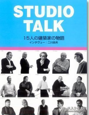 studio talk