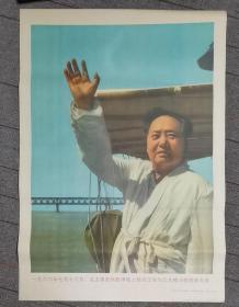 宣傳畫 1966年7月16日,毛主席在快艇甲板上檢閱正在與江水搏斗的游泳大軍 印刷品