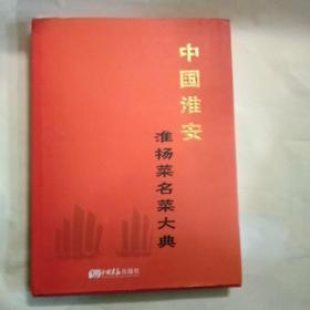 中国淮安:淮安菜名菜大典