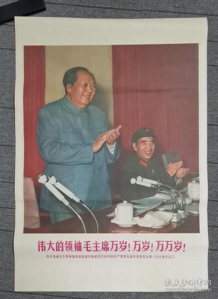 宣傳畫 偉大的領袖毛主席萬歲!萬歲!萬萬歲! 印刷品