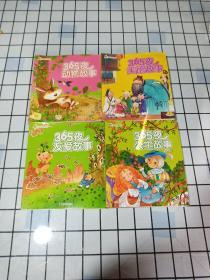 365夜友爱.公主.动物.美德故事/小人国·365夜故事系列(4本合售)