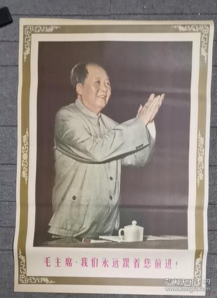 宣傳畫  毛主席,我們永遠跟著你前進 印刷品