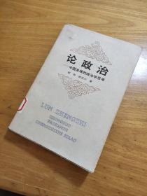论政治:中国发展的政治学思考