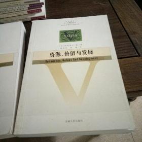 人文译丛:资源、价值与发展