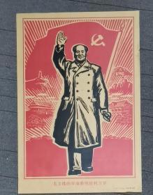 宣傳畫 毛主席的革命路線勝利萬歲 印刷品