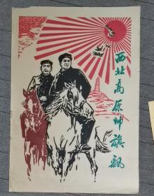 宣傳畫 西北高原帥旗紅 印刷品