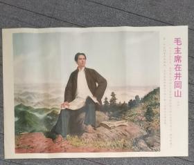 宣傳畫 毛主席在井岡山 印刷品
