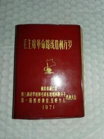 文革笔记本-----《毛主席革命路线胜利万岁》!(内有1张毛像,1971年,南京浦口第三届活学活用毛主席思想积极分子代表大会,内有文革学习笔记)