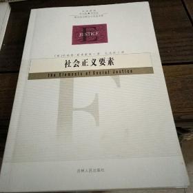 人文译丛:社会正义要素