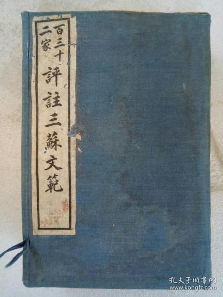 《百三十二名家評注三蘇文范》十八卷全8冊 民國五年1916年10月10日  一版一印