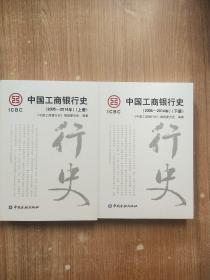 中国工商银行史(2005-2014年) 上下册