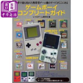 Game Boy游戏机完全指南 日文原版 ゲームボーイコンプリートガイド-