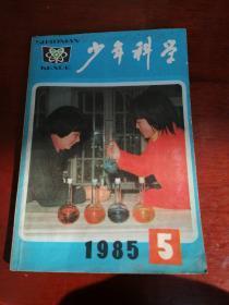 少年科學1985.5