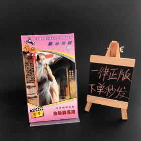 电影光盘:血染桃花庵(2VCD光盘)