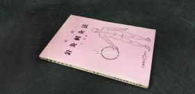 二手】新編針灸刺灸法-文源書局-范銘-25開163頁-1982-7品0.3千克