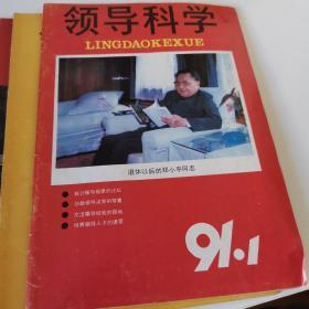 領導科學雜志  1991年第1—4期