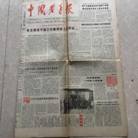 1997年3月19日中國老年報