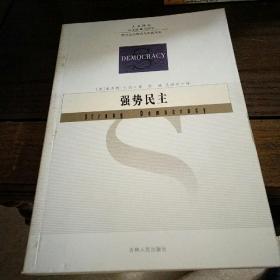 人文译丛:  强势民主