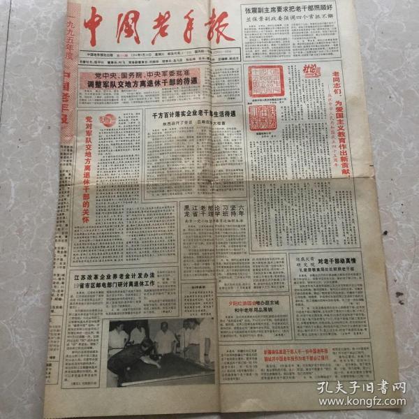 2994年9月28日中國老年報