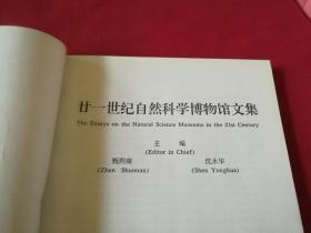 二十一世纪自然科学博物馆文集 (科学家甄朔南签名本)