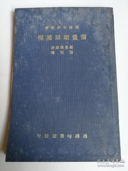 彌蓋朗琪羅傳(民1)