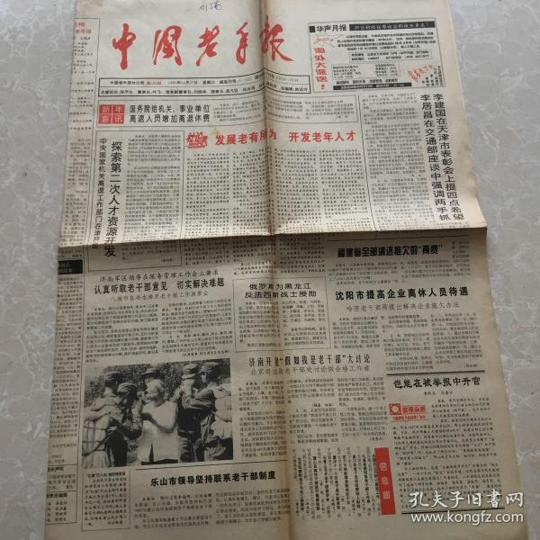1995年12月27日中國老年報