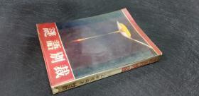 二手】謎語別裁-世新出版社-王世禎編著-25開505頁-1983-7品0.65千克