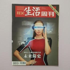 三联生活周刊 2016年第1期