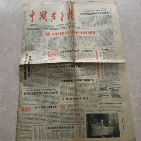 1995年10月4日中國老年報