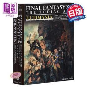 最终幻想12 日文原版 ファイナルファンタジーXII ザ ゾディアック エイジ アルティマニア-