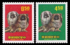 專62狗年生肖臺1969年一輪生肖郵票2全原膠全品