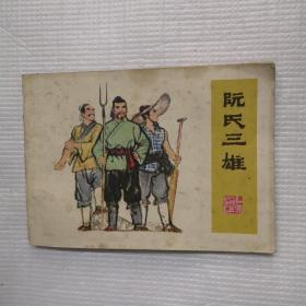 阮氏三雄连环画