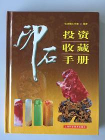 印石投资收藏手册