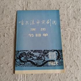 哈尔滨市京剧团演出节目单