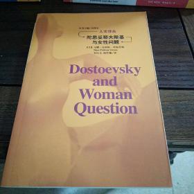 人文译丛:  陀思妥耶夫斯基与女性问题