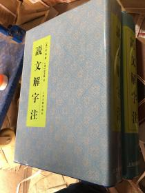 说文解字注(16开精装) 上海古籍影印版