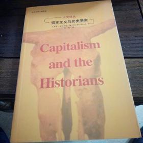 人文译丛:  资本主义与历史学家