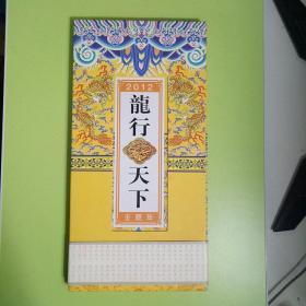 邮票册 2012龙行天下壬辰年