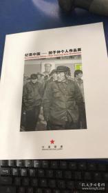 记录中国- 田子仲作品展